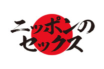 ニッポンのセックスrogo_208.jpg