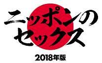 ニッポンのセックスrogo_2018.jpg