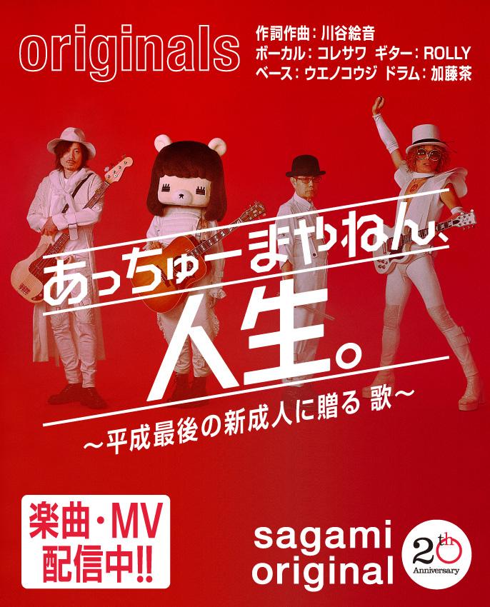サガミオリジナル 20周年|sagami Original 20th Anniversary